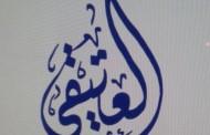 الشيخ عبدالعزيز بن محمد بن عبدالعزيز العتيقي