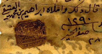 القاضي ابراهيم بن محمد العتيقي