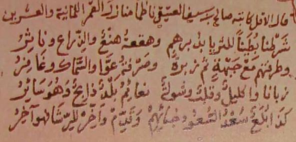 قصيدة نظم منازل القمر الثمانية والعشرين للشيخ صالح بن سيف العتيقي