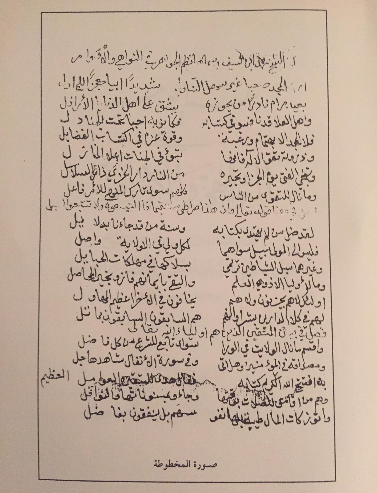 قصيدة نظم الجواهر في النواهي والأوامر للشيخ محمد بن سيف العتيقي