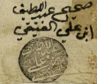 ختم وتوقيع الوجيه عبداللطيف بن علي بن عبدالمحسن العتيقي رحمه الله سنة 1898م