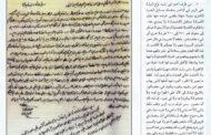 رسالة العتيقي الى العبدالجليل سنة 1902م