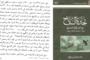 التاجر عبدالله محمد العتيقي يستورد السلاح الفرنسي والذخيرة سنة 1910م