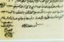 رسالة من حاكم الكويت الشيخ سالم المبارك الصباح سنة 1920م