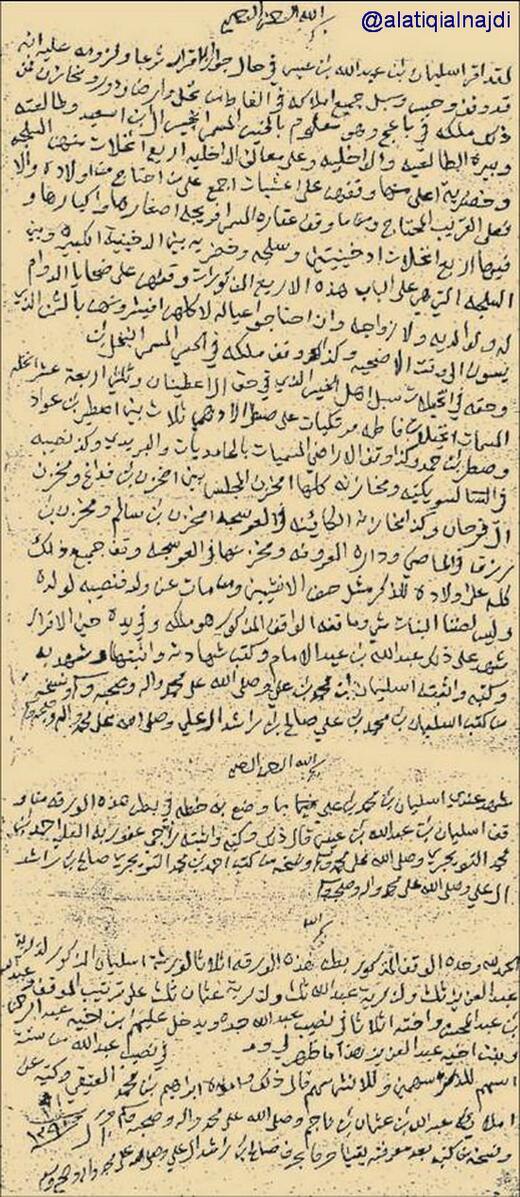 وقفية سليمان آل عيسى بتوثيق القاضي ابراهيم محمد العتيقي ١٨٧٣م