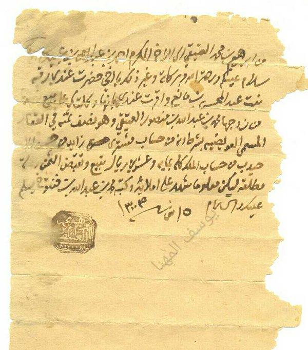 وثيقة من الشيخ إبراهيم العتيقي (قاضي سدير) للشيخ أحمد العبيد ١٨٨٧م
