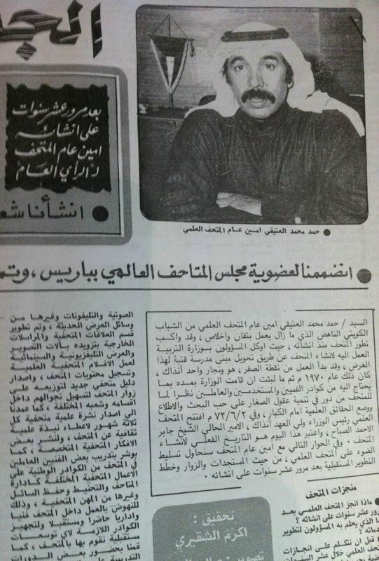 انضمام الكويت لمجلس المتاحف العالمي في باريس سنة ١٩٨٢م