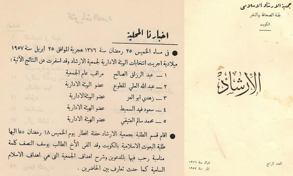 الهيئة الادارية لجمعية الارشاد الاسلامي ١٩٥٧م