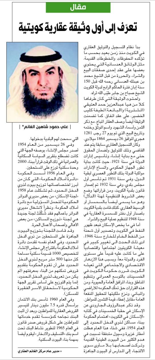 تاريخ الوثائق العقارية في الكويت سنة ١٨٦٤م