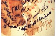 مخطوط دليل الناسك لأحكام المناسك بخط الشيخ سيف بن حمد العتيقي 1166هـ 1753م