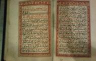 مصحف العم سيف بن حمد بن سيف العتيقي قبل ٢٠٠ عام