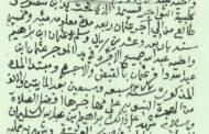 شهادة صالح بن منصور العتيقي علي عقار الكلبية سنة ١٨٦٠م