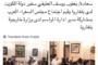 اجتماع مجلس السفراء العرب