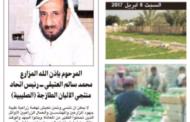 العم محمد سالم عبدالله حمد العتيقي رحمه الله