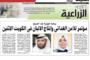 تصريح نائب رئيس اتحاد منتجي الألبان الطازجة الدكتور عبدالعزيز محمد العتيقي