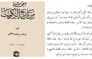سنة الهيلك – صفحات من تاريخ الكويت