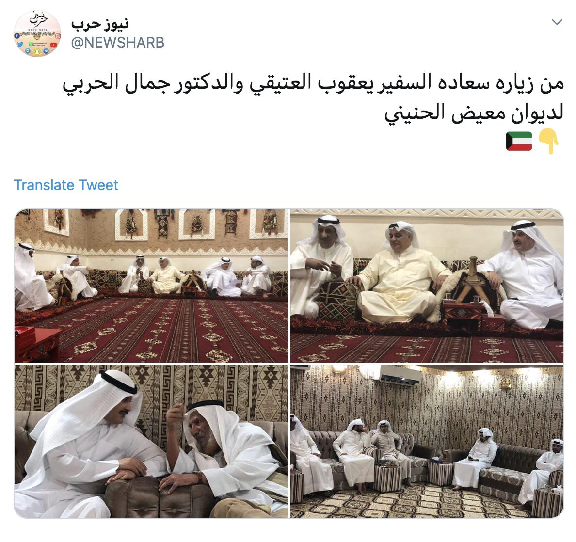 زياره سعاده السفير يعقوب العتيقي
