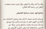 وفاة الدكتور صالح فهد العتيقي رحمه الله