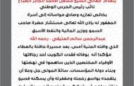 نعى معالي الشيخ مشعل الأحمد الجابر الصباح بوفاة العم عبدالرحمن العتيقي